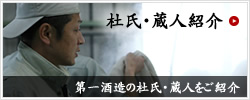 杜氏・蔵人紹介