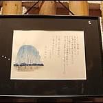 見川鯛山&米倉万美父娘展