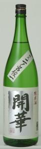 24.10 開華・純米酒1.8