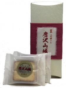 29.9 唐沢山城ケーキ