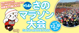 30.11 さのマラソンバナー