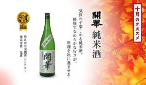 28.10 純米酒